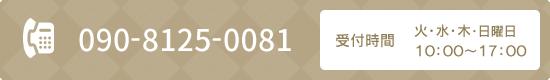 090-8125-0081 受付時間:火・水・木・日曜日10:00~17:00
